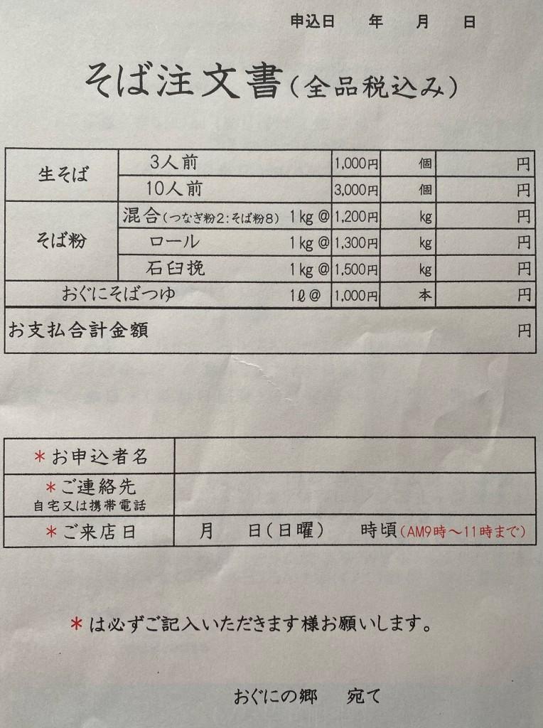 おぐにの郷2 (2)