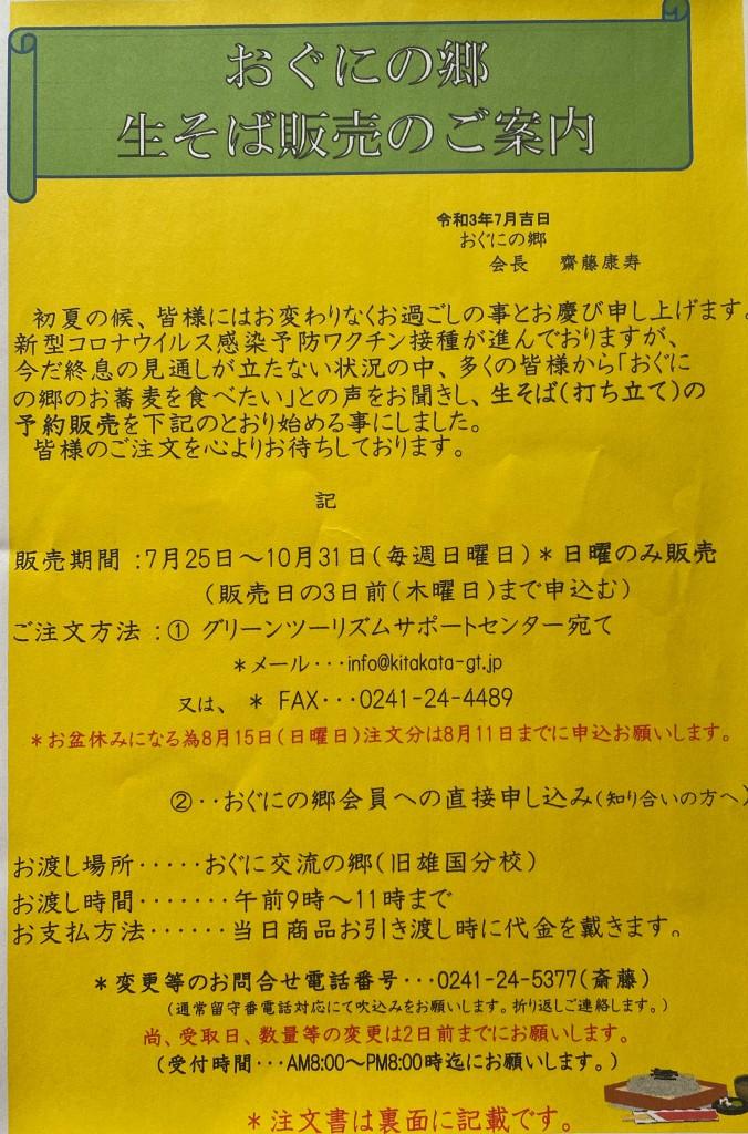 おぐにの郷 (2)